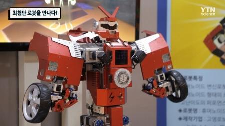 최첨단 로봇을 만나다!