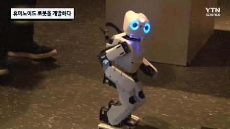 휴머노이드 로봇을 개발하다