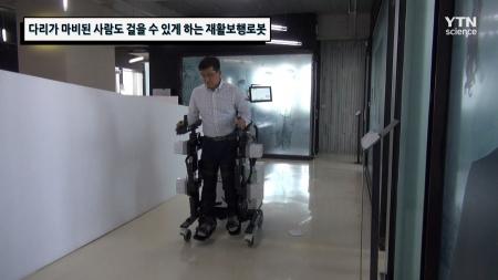 다리가 마비된 사람도 걸을 수 있게 하는 재활보행로봇