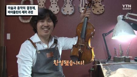 미술과 음악의 결정체, 바이올린의 제작과정