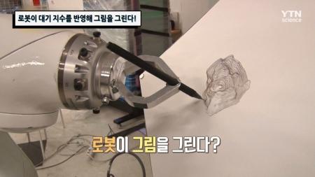 로봇이 대기 지수를 반영해 그림을 그린다!