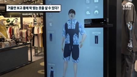 거울만 보고 몸에 딱 맞는 옷을 살 수 있다?