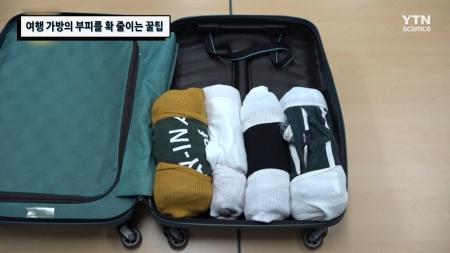 여행 가방의 부피를 확 줄이는 꿀팁