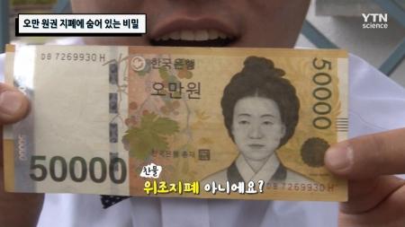 오만 원권 지폐에 숨어 있는 비밀