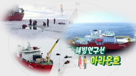 [황금나침반] 쇄빙연구선 아라온호
