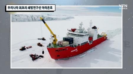 우리나라 최초의 쇄빙연구선 아라온호