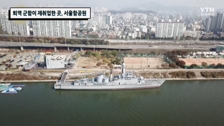 퇴역 군함이 재취업한 곳, 서울함공원