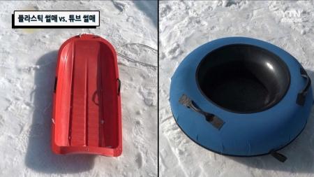 플라스틱 썰매 vs. 튜브 썰매