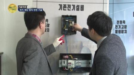 [기술자들] 일상 속 안전을 지키는 기술