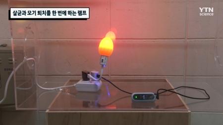 살균과 모기 퇴치를 한 번에 하는 램프