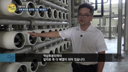 [기술자들] 미래 환경을 생각한 수제전기자동차와 재이용수 기술
