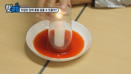 뒤집힌 컵에 물을 담을 수 있을까?