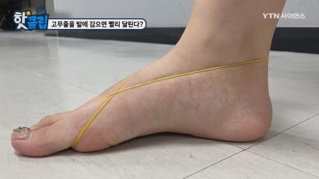 고무줄을 발에 감으면 빨리 달린다?