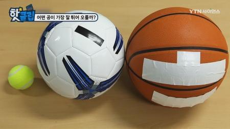 어떤 공이 가장 잘 튀어 오를까?