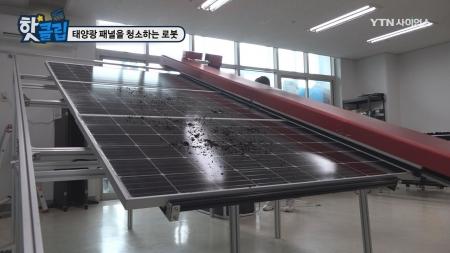 태양광 패널을 청소하는 로봇