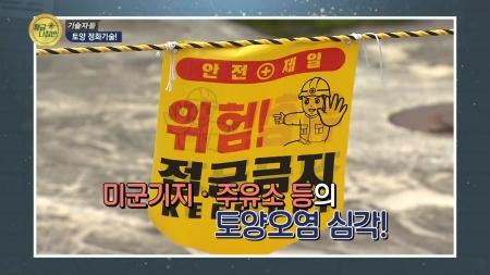 [기술자들 2부] 토양오염을 막아라!