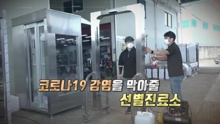 [기술자들] 코로나19 방역의 중심, 선별진료소!