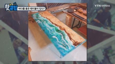 바다를 품은 테이블이 있다?