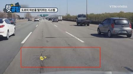 도로의 파손을 탐지하는 시스템