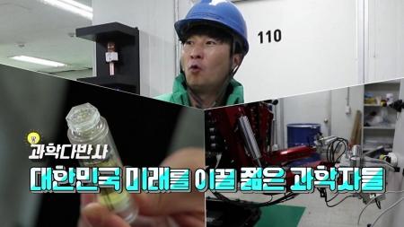 [과학다반사] 대한민국 미래를 이끌 젊은 과학자들
