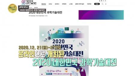 [과학다반사] 2020 대한민국 과학기술대전