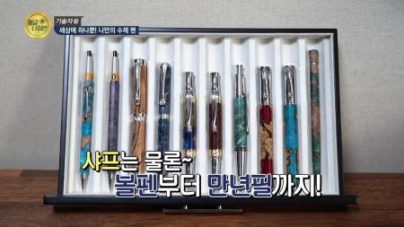 [기술자들] 세상에 하나뿐! 나만의 수제 펜