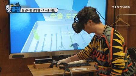 현실처럼 생생한 VR 수술 체험