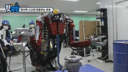 원자력 사고에 대응하는 로봇