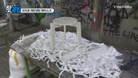 의자로 재탄생된 폐마스크
