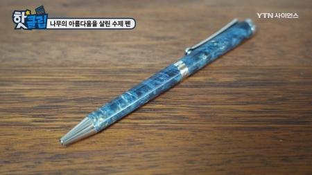 나무의 아름다움을 살린 수제 펜