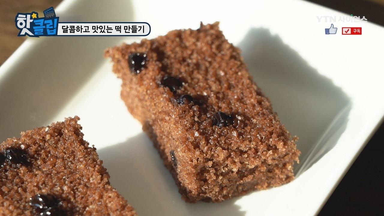 달콤하고 맛있는 떡 만들기