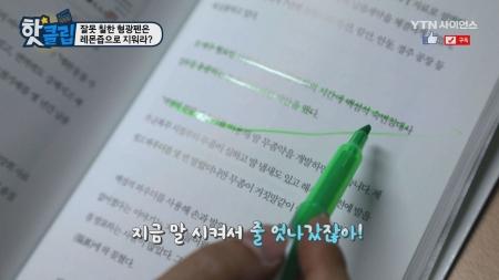 잘못 칠한 형광펜은 레몬즙으로 지워라?