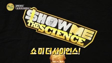 [과학다반사] 쇼 미 더 사이언스