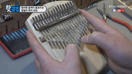 청아한 음색이 돋보이는 칼림바 제작 과정