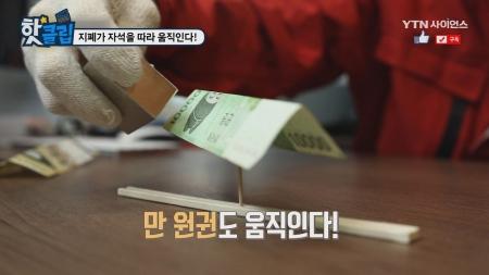 지폐가 자석을 따라 움직인다!