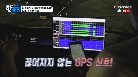 터널에서도 정확한 위치 추적! GPS 송수신 기술