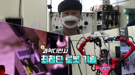 [과학다반사] 최첨단 로봇 기술