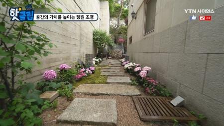 공간의 가치를 높이는 정원 조경