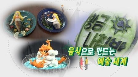 [황금나침반] 음식으로 만드는 예술 세계