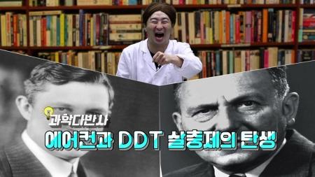[과학다반사] 에어컨과 DDT의 탄생