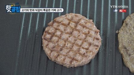 고기의 맛과 식감이 똑같은 가짜 고기