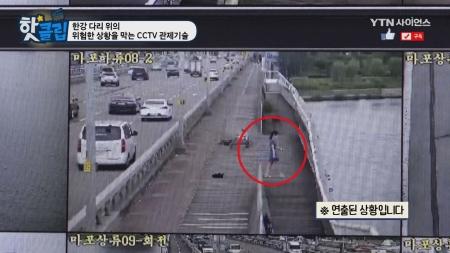 한강 다리 위의 위험한 상황을 막는 CCTV 관제기술