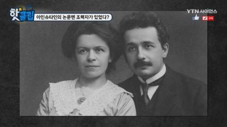 아인슈타인의 논문엔 조력자가 있었다?