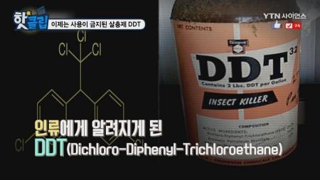 이제는 사용이 금지된 살충제 DDT
