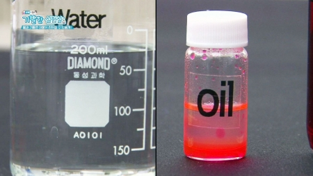 물과 기름은 어떻게 친해질 수 있을까?