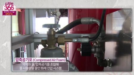인명을 구하라! 압축 공기포 <br>- 한국건설기술연구원 화재안전연구소