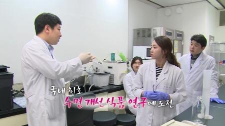 잠을 잊은 그대에게! 천연 수면장애 개선제 <br>- 한국식품연구원 '특수목적식품연구단'