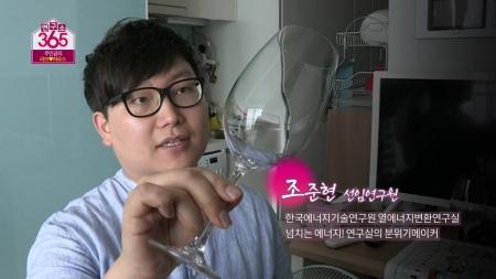 나는야, 에너지맨! 조준현 연구원 <br> – 한국에너지기술연구원