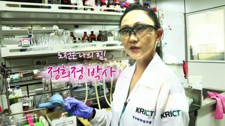연구소365 18회 도전은 나의 힘! 정희정 박사 <br> – 한국화학연구원