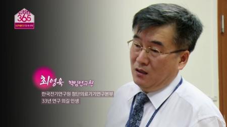 유방암 완전 정복! '최영욱' 박사 <br> – 한국전기연구원